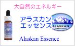アラスカンエッセンス