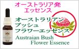 オーストラリアン・ブッシュ・フラワーエッセンス