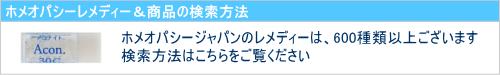 ホメオパシージャパン レメディーの検索方法