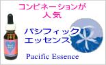 パシフィック・エッセンス ハートスピリット アバンダンス